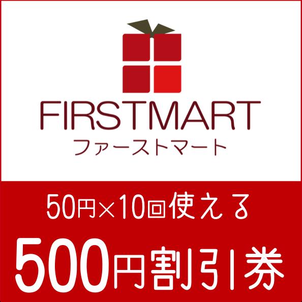 ★最大500円オフ★店内全商品対象!好評につき継続決定!