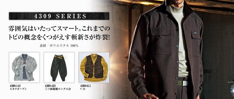 寅壱 鳶衣料 4309シリーズ