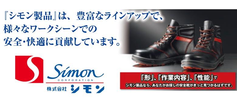 シモン 安全靴