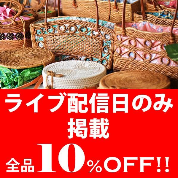 ライブ配信日に掲載。全品10%OFFクーポン バリ島のハンドメイド・アタ製品が安い。