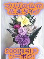 プリザーブドフラワー仏花・お供え花に使える期限限定の200円引きクーポン!