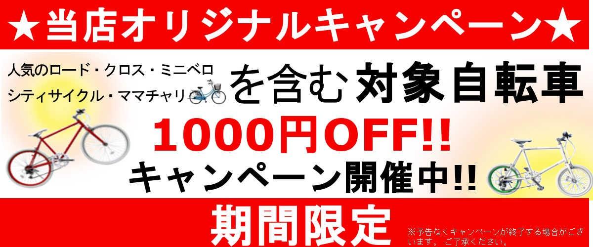 期間限定1000円OFFキャンペーン