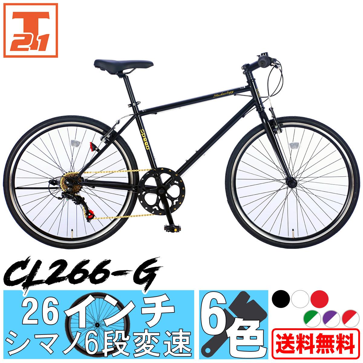 CL266-G