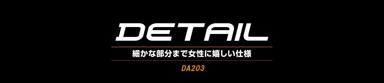 DA263 電動アシスト 自転車