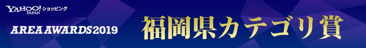 福岡県カテゴリ賞