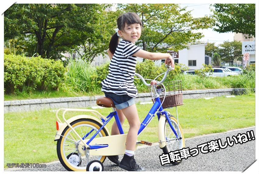 自転車って楽しいね