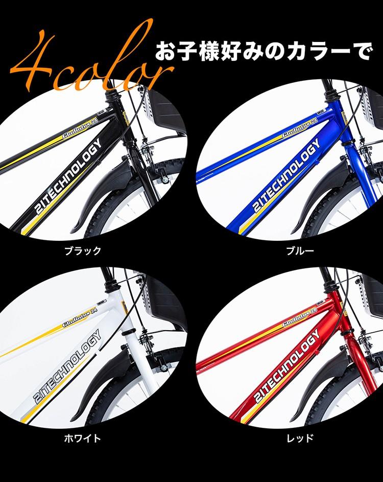 キッズバイク KD246 カラーバリエーション