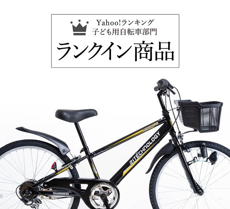 キッズバイク KD246 Yahoo!ランクイン商品