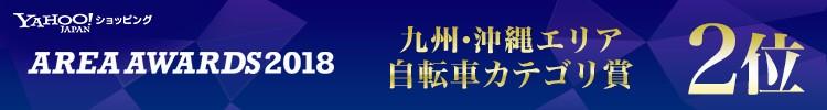九州沖縄エリアアワード2位