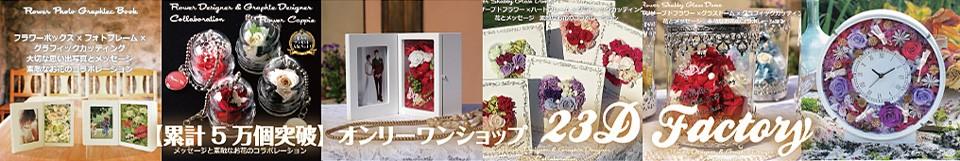 23d-factory 名入れ 卒団 記念品の専門店