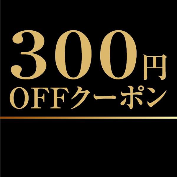 23D FACTORYで使える 入賞記念 300円OFFクーポンです。
