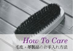 毛皮・革製品のお手入れ方法