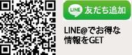 LINE@でお得な情報をGET