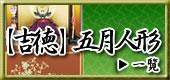 【吉徳】五月人形