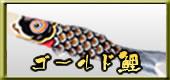 鯉のぼり ゴールド鯉