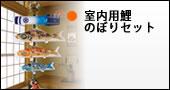 鯉のぼり 室内用こいのぼりセット