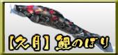 久月 鯉のぼり