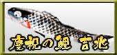 鯉のぼり 吉兆