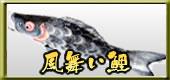 鯉のぼり 風舞い鯉