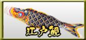 鯉のぼり 江戸鯉
