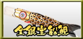 鯉のぼり 金銀宝船鯉