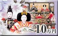 雛人形〜10万円