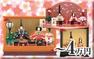 雛人形〜4万円