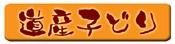 北海道産鶏