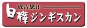 【老舗】 白樺ジンギスカン チ