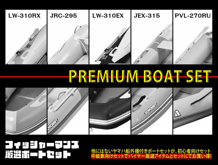 他にはないヤマハ船外機付ボートセットが、初心者向けセット、中級者向けセットでバイヤー厳選アイテムとセットにてお買い得!フィッシャーマンズ厳選ボートセットへはこちらから