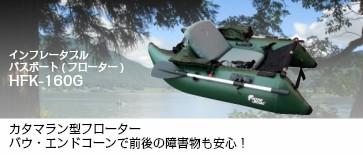 HFK-160Gへはこちらから
