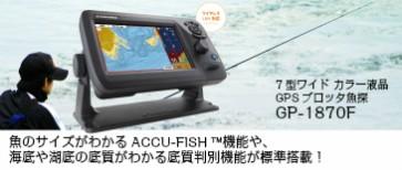 魚のサイズがわかるACCU-FISH機能や、海底や湖底の底質がわかる底質判別機能が標準搭載!GP-1870Fへはこちらから