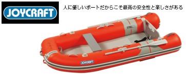 人に優しいボートだからこそ最高の安全性と楽しさがある。ジョイクラフト製品へはこちらから