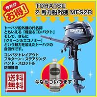 TOHATSU トーハツ 2馬力船外機 MFS2B トランサムSの詳細ページはこちらから