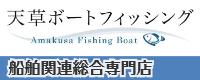 船舶部品総合専門店天草ボートフィッシングへはこちらから