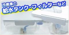冷蔵庫の給水タンク・フィルター など