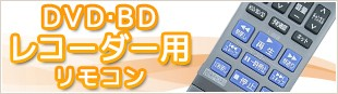 DVD・BDレコーダー用リモコン