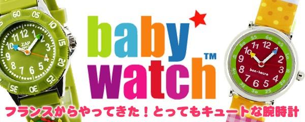 フランスのかわいい腕時計、babywatchベビーウォッチ