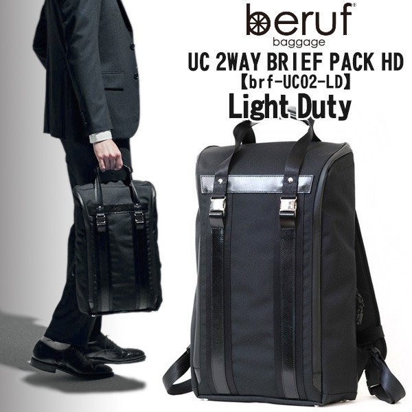 beruf UC 2WAY BRIEF PACK LD