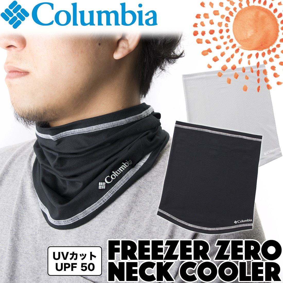 Columbia Freezer Zero Neck Cooler