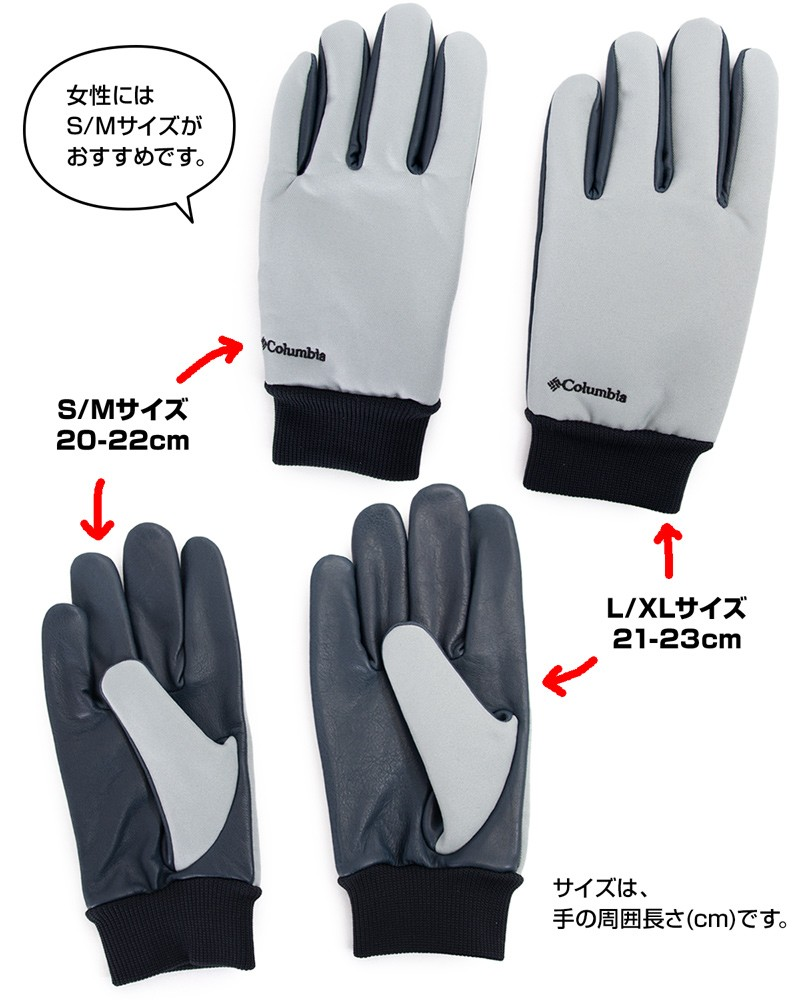 Columbia Henry Point Glove 焚き火グローブ