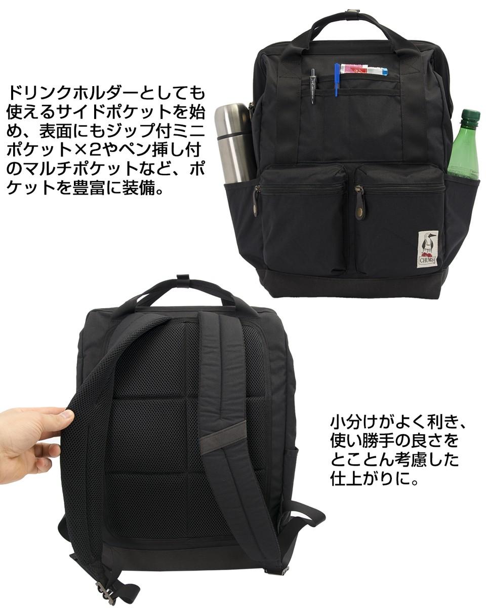 CHUMS チャムス Bozeman Tool Backpack ボーズマン ツール バックパック