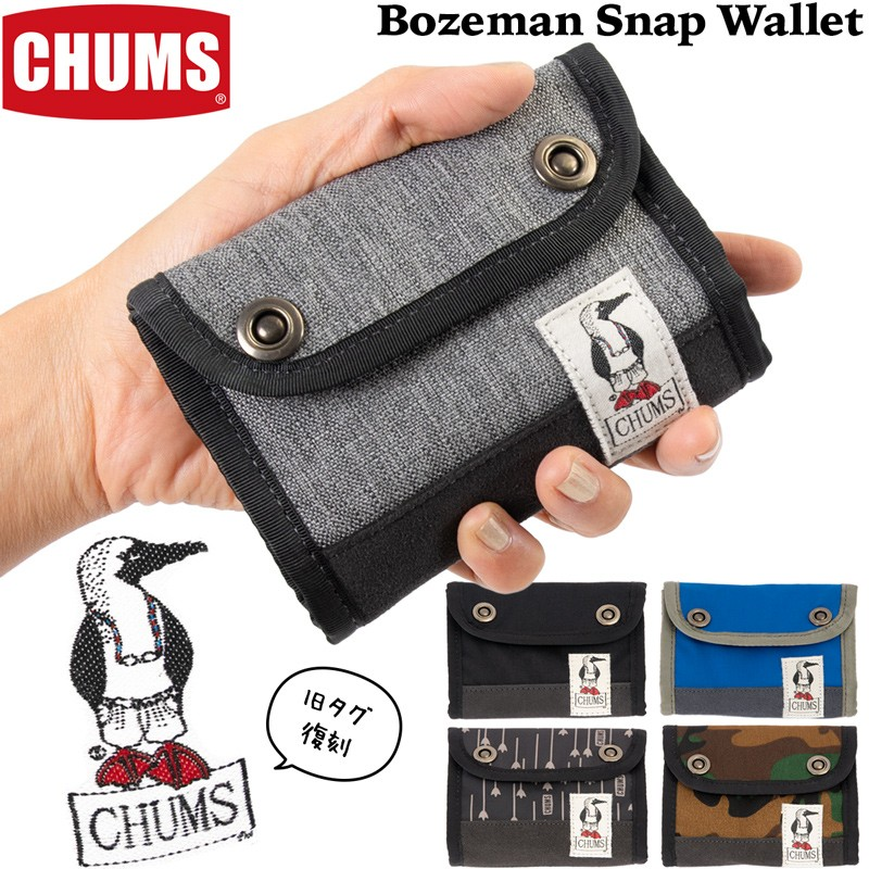 Bozeman Snap Wallet