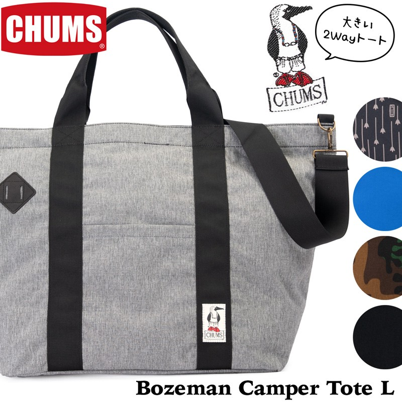 CHUMS チャムス Bozeman Camper Tote L ボーズマン キャンパー トート L