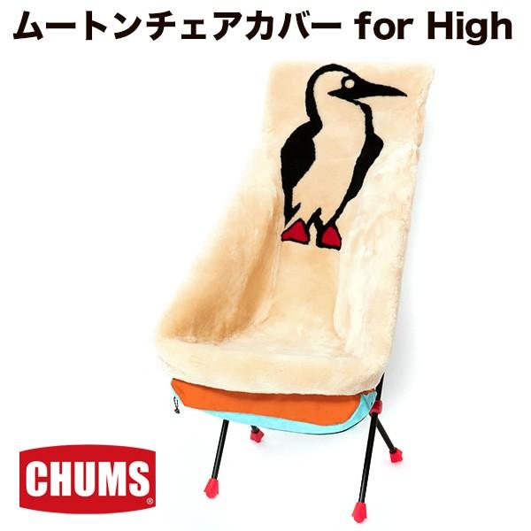 CHUMS Mouton Carpet ムートンカーペット