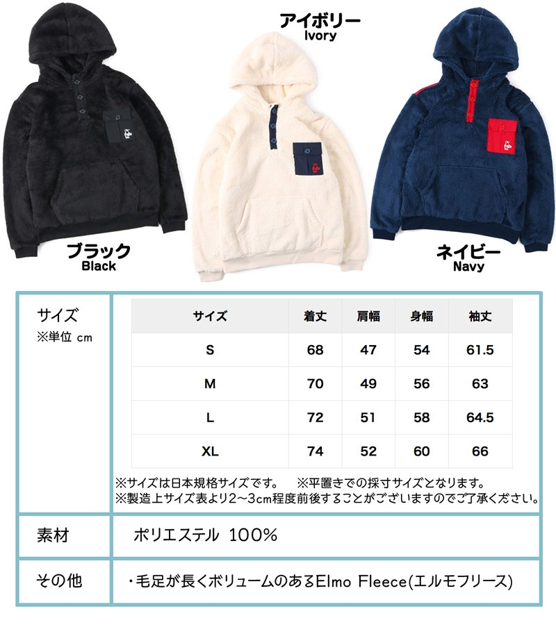 Elmo Fleece Pullover Parka