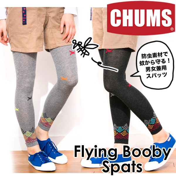 CHUMS チャムス スパッツ 防虫加工 Flying Booby Spats