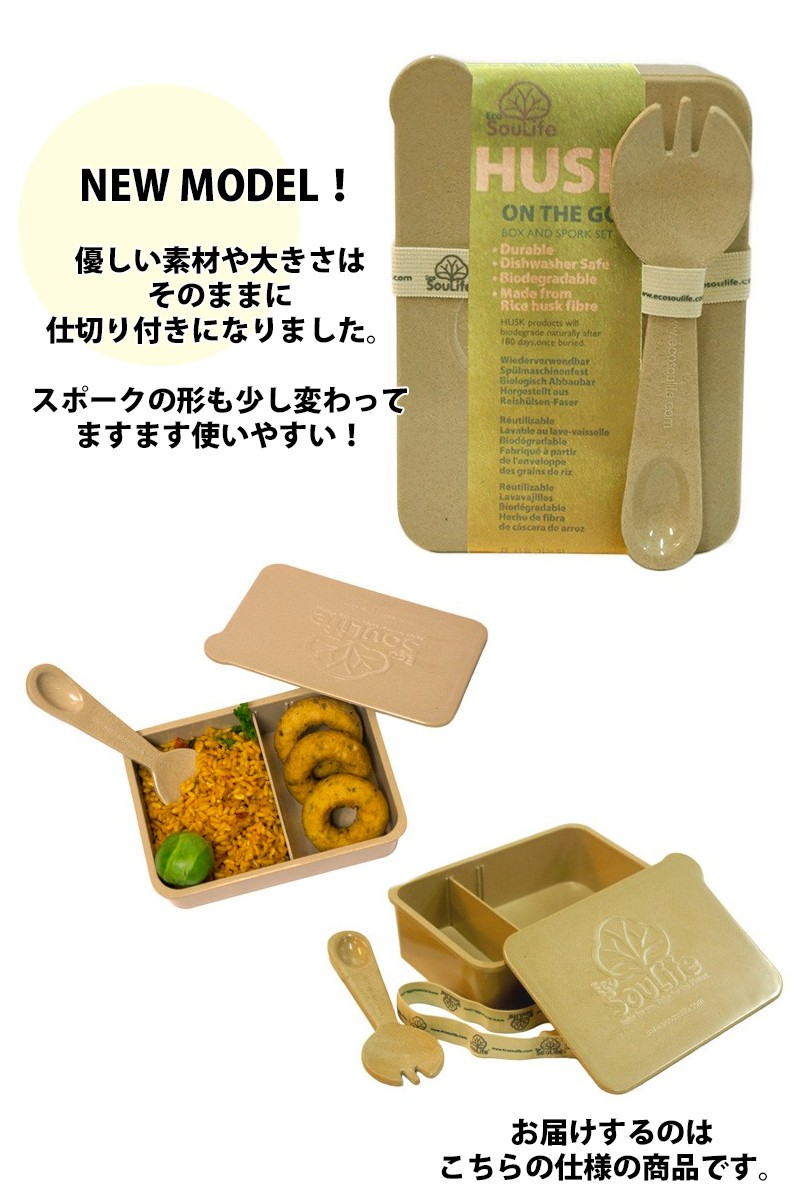 EcoSouLife On the go box