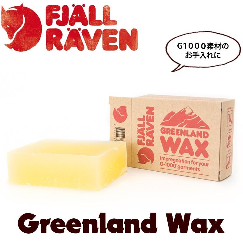 Fjall Raven Greenland Wax グリーンランドワックス