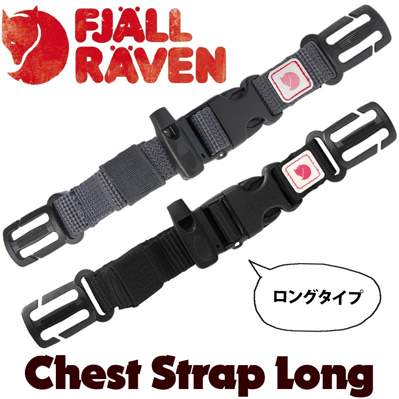 Fjall Raven Chest Strap Long チェストストラップロング